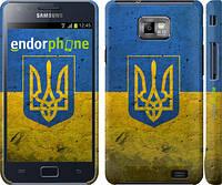 "Чехол на Samsung Galaxy S2 Plus i9105 Флаг и герб Украины 2 ""378c-71"""