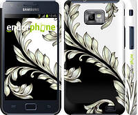 "Чехол на Samsung Galaxy S2 Plus i9105 White and black 1 ""2805c-71"""