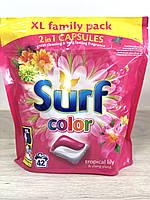 Капсулы для стирки цветного белья Surf color 42шт
