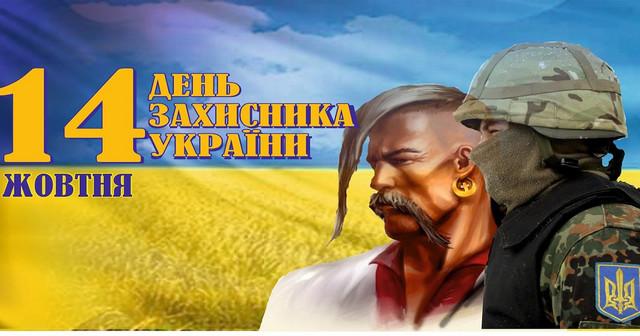 """""""ПОЛО"""" ВІТАЄ ВСЮ УКРАЇНУ З ДНЕМ ЗАХИСНИКА УКРАЇНИ ! """"ПОЛО"""" - ВСЕ ДЛЯ РЕМОНТУ ТА БУДІВНИЦТВА ! +38(067) 5333775, https://polomarket.com.ua"""