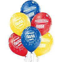 Латексные шары 14'' (25 шт) Belbal Бельгия Лучший папа в мире (36 см)