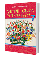 Українська література. Підручник (7 клас)