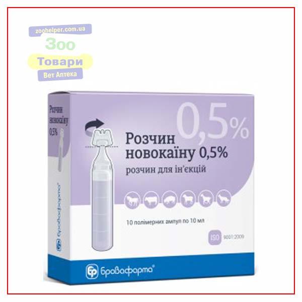 Раствор новокаин 0,5% 200мл (Бровафарма)