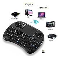 Беспроводная клавиатура i8, мышь/пульт для Смарт TV, Клавиатура тачпад Android,РУССКИЙ оригинал
