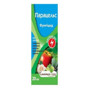 Фунгицид Парацельс (20 мл) — защита и лечение от болезней винограда, плодово-ягодных, сахарной свеклы