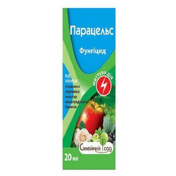 Фунгицид Парацельс (20 мл) — защита и лечение от болезней винограда, плодово-ягодных, сахарной свеклы, фото 2