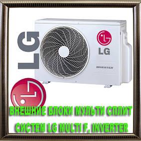 Внешние блоки мульти сплит систем LG Multi F, inverter