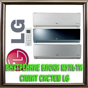 Внутрішні блоки мульти-спліт систем LG