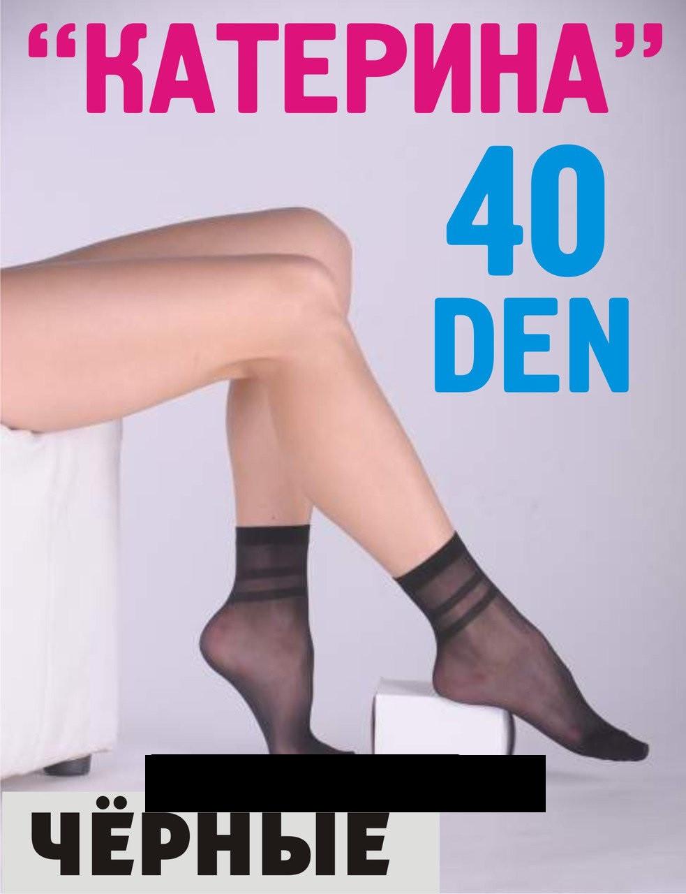 """Шкарпетки жіночі капронові """"Катерина"""" 40 ден .Колір чорний,смуги.Від 20шт по 2,90грн."""