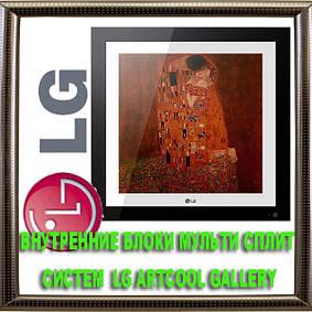 Внутренние блоки мульти сплит систем LG Artcool Gallery