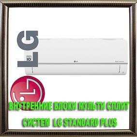 Внутренние блоки мульти сплит систем LG Standard Plus