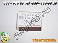 Смазка термостойкая для газовых приборов - 40*С + 120*С в спичечном коробке