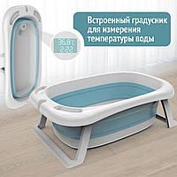 """Складная ванночка для купания малышей  со встроенным термометром для воды """"MILINI"""""""
