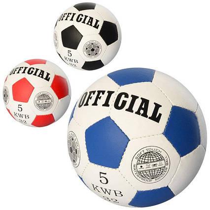 Мяч футбольный OFFICIAL 2500-203 размер5,ПУ,1,4мм,32панели, ручная работа,280-310г,3цв,в кульке