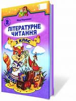 Літературне читання, 2 кл. (для ЗНЗ з українською мовою навчання) Автори: Науменко В.О.