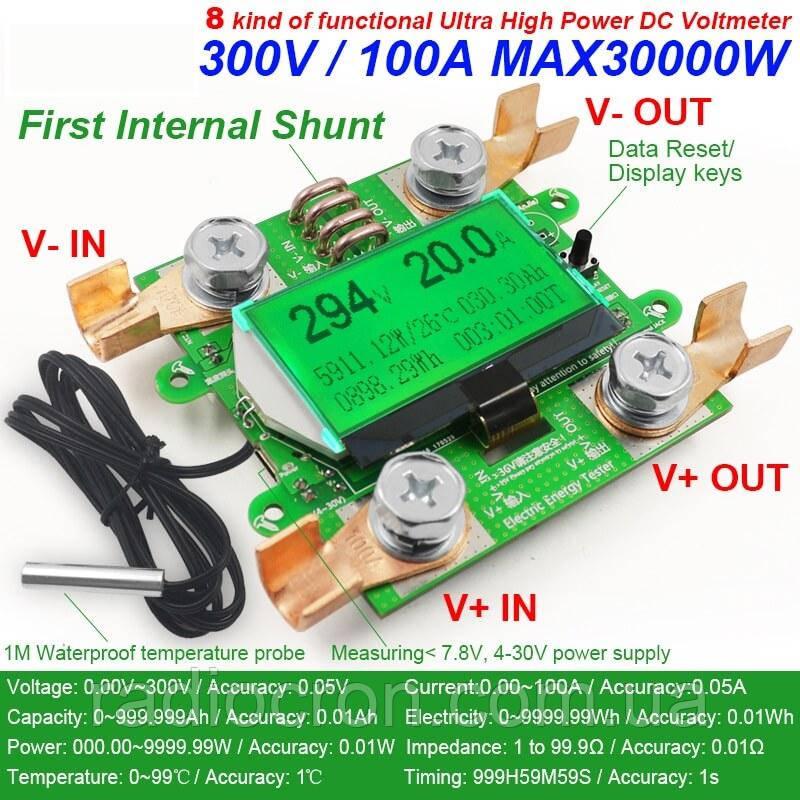 0-300В, 0-100А Вольтметр, Амперметр, Ватметр, Вимірювач ємності акумуляторів