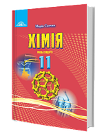 Хімія  (рівень стандарту) (11 клас)