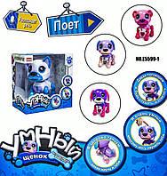 Интерактивная собака робот для детей Умный Щенок E5599-1 Четыре расцветки в наличии Гарантия!!