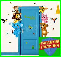 Интерьерная виниловая наклейка в детскую комнату на стену Зверята возле двери звери