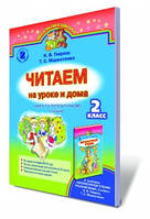 """""""Читаем на уроке и дома"""". Книга для литературного чтения, 2 кл. (для ОУЗ с обучением на русском языке) Автори:"""