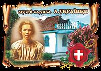 Магніт-картуш. Музей- садиба Л.Українки