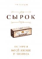 Книга Сырок. История моей жизни и бизнеса. Автор - Борис Александров (МИФ)