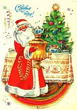 Запросіть Діда Мороза додому, Дід Мороз додому
