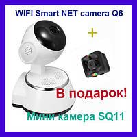 Беспроводная IP-камера WIFI Smart NET Q6. Web камера онлайн wi-fi, с записью. Поворотная сетевая.