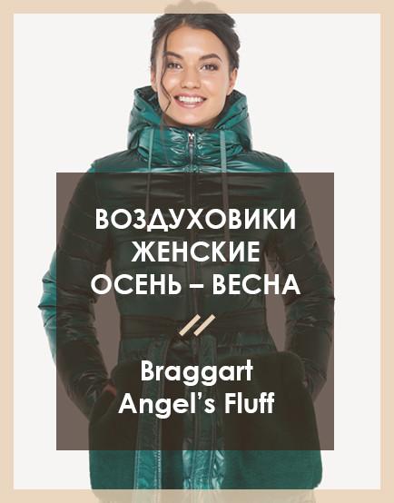 """Воздуховики женские осень-весна Braggart """"Angel's Fluff"""""""