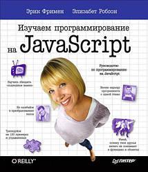 Книга Вивчаємо програмування на JavaScript. Автори - Ерік Фрімен, Елізабет Робсон (Пітер)