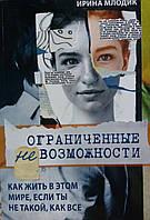 Ограниченные невозможности Ирина Млодик
