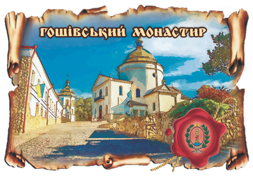 Магнит-картуш. Гошівський монастир