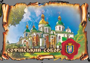 Магнит-картуш. Софійський собор