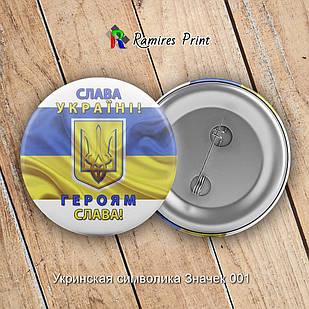 Закатной значок круглый 56 мм с украинской символикой