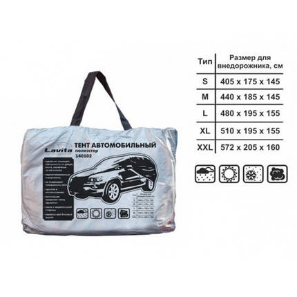 Тент автомобільний 4Х4 (поліестер) 440Х185Х145мм., сумка Lavita LA 140102M/BAG, фото 2
