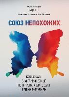 Книга Союз непохожих. Авторы - Ицхак Адизес, Иехезкель Маданес, Рут Маданес (МИФ)