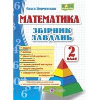 Збірник завдань Математика 2 клас НУШ Корчевська О