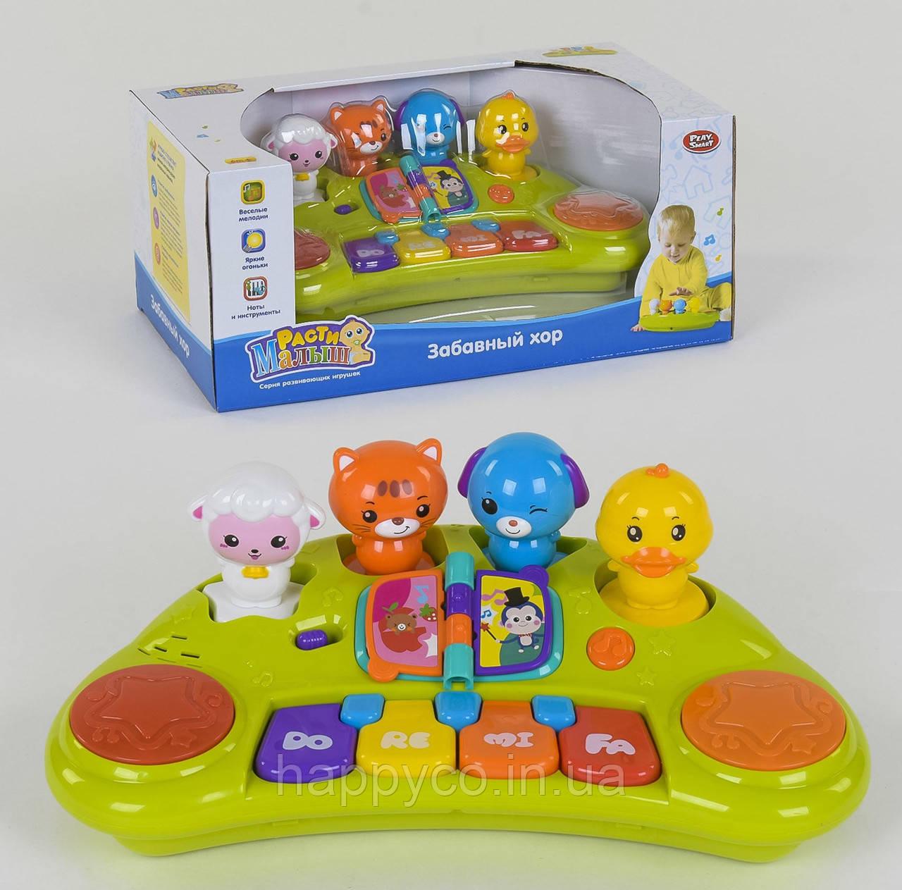 """Пианино """"Забавный хор"""" свет, звук, от  Play Smart, интерактивная детская игрушка( немного надорвана коробка)"""