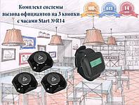 """Комплект системы вызова официантов на 3 кнопки с пейджером """"Start"""" №R14"""