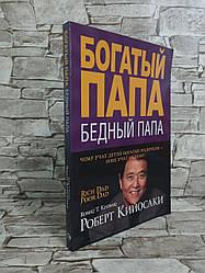 """Книга """"Богатый папа, бедный папа"""" Роберт Кийосаки. Бестселлер"""