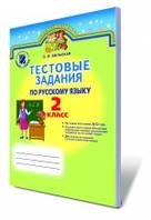 Тестовые задания по русскому языку, 2 кл. Русский язык, 2 кл. (для ЗНЗ з навчнням російською мовою)