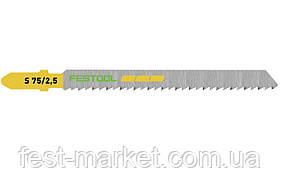 Пильное полотно для лобзика S 75/2,5/5 Festool 204256