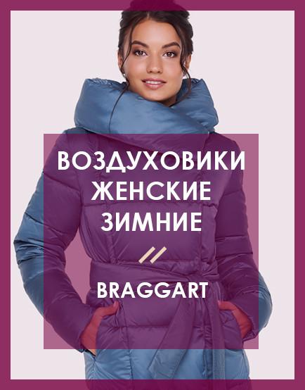 "Воздуховики женские зимние Braggart ""Angel's Fluff"""