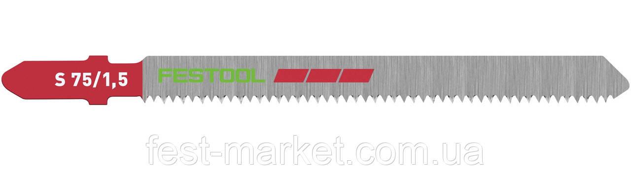 Пильное полотно для лобзика S 75/1,5/5 Festool 204268