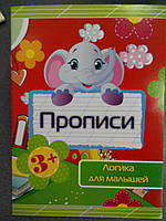 Харьков Прописи Логика для малышей