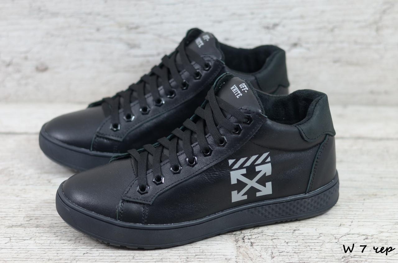 Мужские кожаные зимние ботинки/кеды Off White (Реплика) (Код: W7 чер  ) ►Размеры [40,41,42,43,44,45]