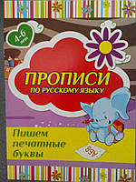 Харьков Прописи Русский язык Печатные буквы, фото 1