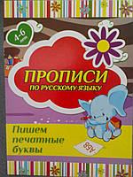 Харьков Прописи Русский язык Печатные буквы