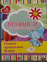 Харьков Прописи Русский язык Прописные буквы