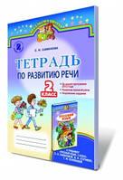 Тетрадь по развитию речи, 2 кл. (для ОУЗ с обучением на украинском языке) Автори: Самонова О.І